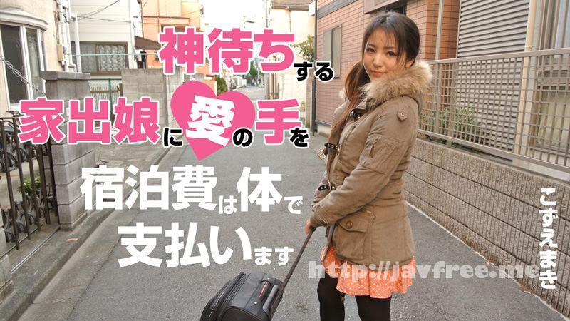 Heyzo 0539 こずえまき 神待ちする家出娘に愛の手を~宿泊費は体で支払います~ こずえまき heyzo