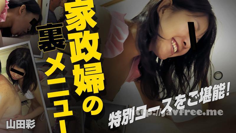 Heyzo 0546 山田彩 デリバリー家政婦の裏メニュー~特別コースをご堪能~ 山田彩 heyzo
