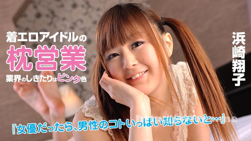 Heyzo 0547 浜崎翔子 着エロアイドルの枕営業~業界のしきたりはピンク色~ 浜崎翔子 heyzo