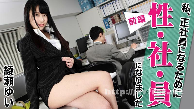 Heyzo 0818 綾瀬ゆい 私、正社員になるために性社員になりました 前編 綾瀬ゆい heyzo