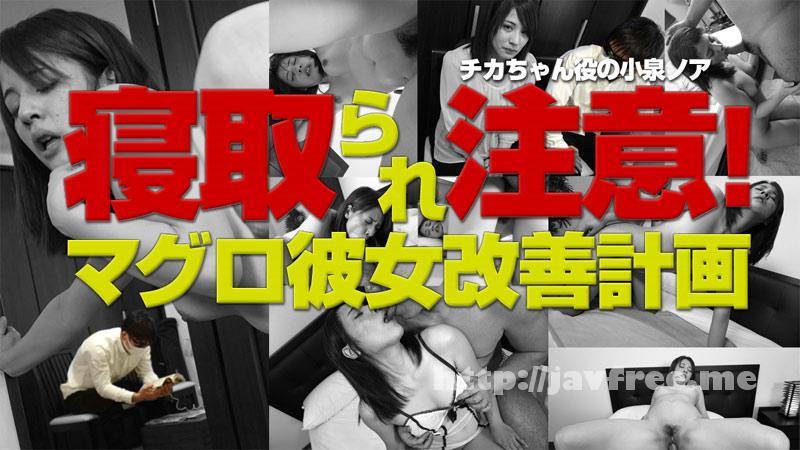 Heyzo 0921 小泉ノア【こいずみのあ】 寝取られ注意!マグロ彼女改善計画 小泉ノア heyzo