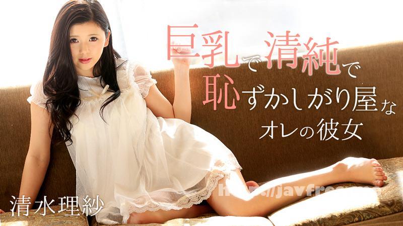 Heyzo 0974 清水理紗【しみずりさ】 巨乳で清純で恥ずかしがり屋なオレの彼女 清水理紗 heyzo