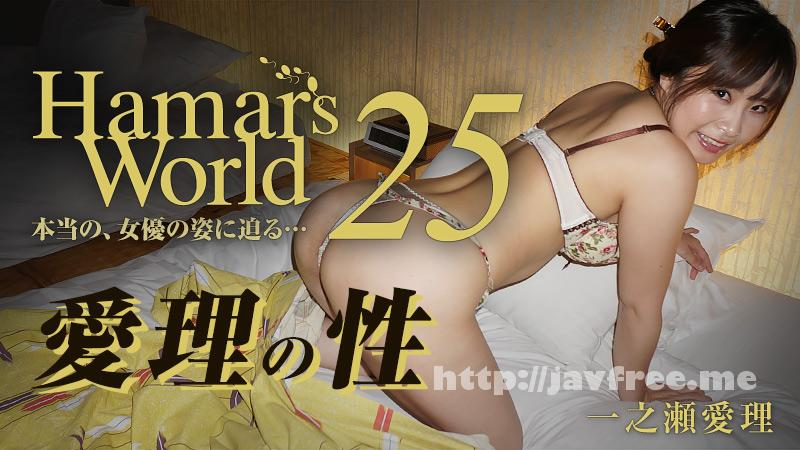 Heyzo 0984 一之瀬愛理 Hamars World 25~愛理の性~ 一之瀬愛理 heyzo