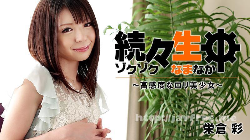 Heyzo 1054 栄倉彩【えいくらあや】 続々生中~高感度なロリ美少女~ 栄倉彩 heyzo