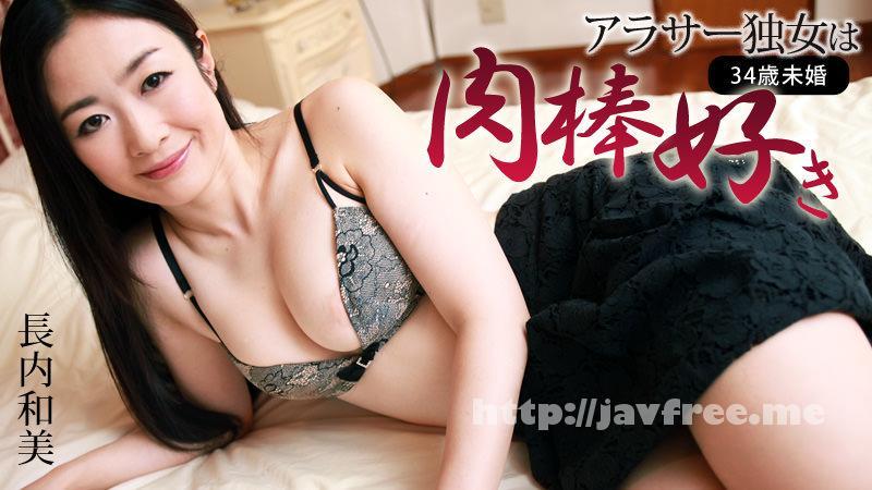 Heyzo 1171 長内和美【おさないかずみ】 アラサー独女は肉棒好き