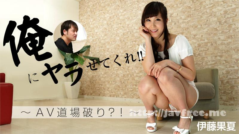 Heyzo 1248 伊藤果夏【いとうかな】 俺にヤラせてくれ!!~AV道場破り?!~