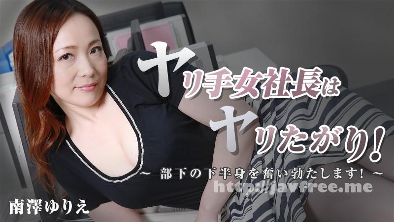 Heyzo 1254 南澤ゆりえ【みなみさわゆりえ】 ヤリ手女社長はヤリたがり!~部下の下半身を奮い勃たします!~