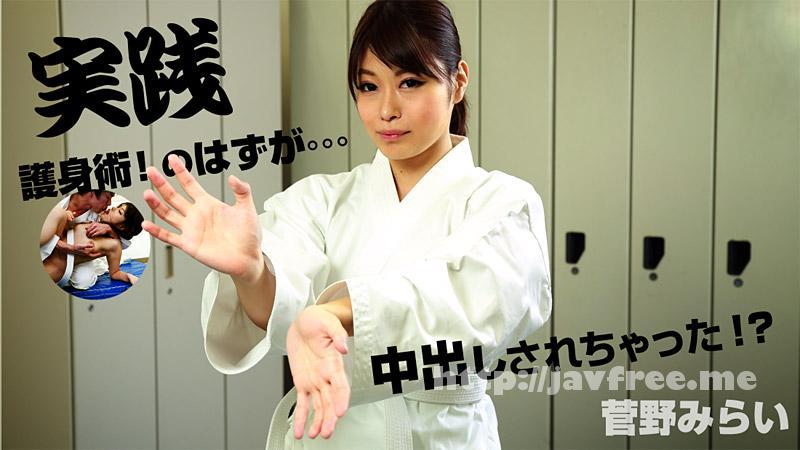 Heyzo 1268 菅野みらい【かんのみらい】 実践、護身術!のはずが。。。中出しされちゃった!?