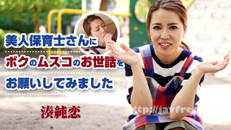Heyzo 1302 湊純恋【みなとすみれ】 美人保育士さんにボクのムスコのお世話をお願いしてみました 湊純恋 heyzo