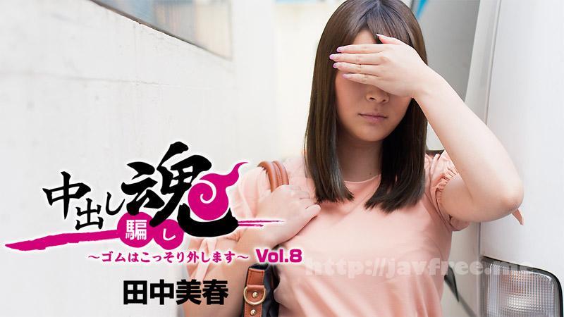 Heyzo 1351 田中美春【たなかみはる】 中出し魂~ゴムはこっそり外します~Vol.8