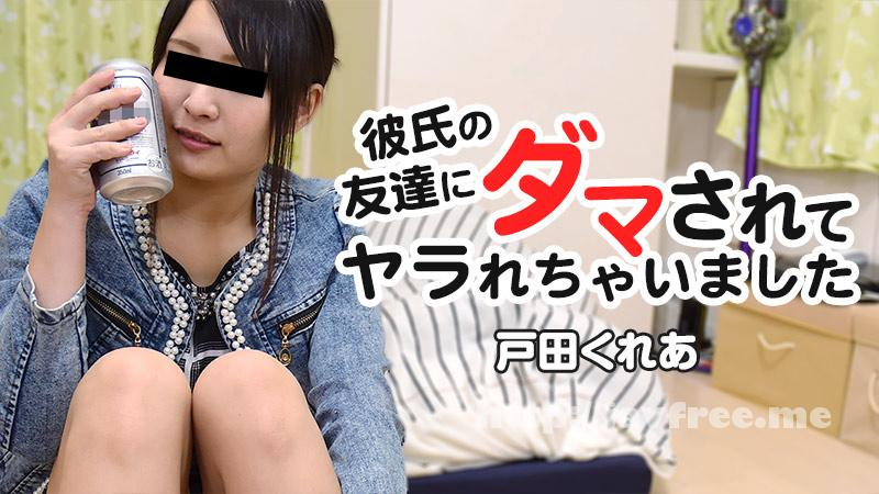 Heyzo 1408 戸田くれあ【とだくれあ】 彼氏の友達にダマされてヤラれちゃいました