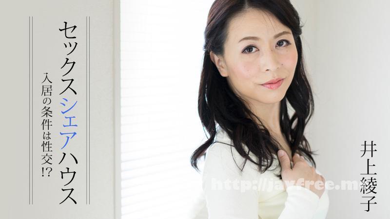 Heyzo 1413 井上綾子【いのうえあやこ】 セックスシェアハウス~入居の条件は性交!?~ 井上綾子 heyzo