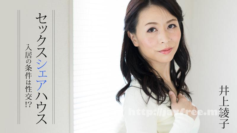 Heyzo 1413 井上綾子【いのうえあやこ】 セックスシェアハウス~入居の条件は性交!?~