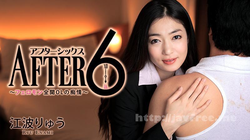 Heyzo 1419 江波りゅう【えなみりゅう】 アフター6~フェロモン全開OLの痴情~