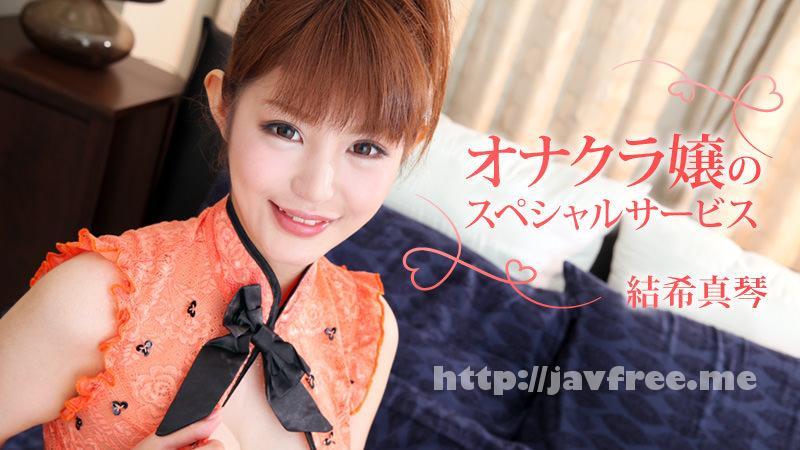 Heyzo 1446 結希真琴【ゆうきまこと】 オナクラ嬢のスペシャルサービス