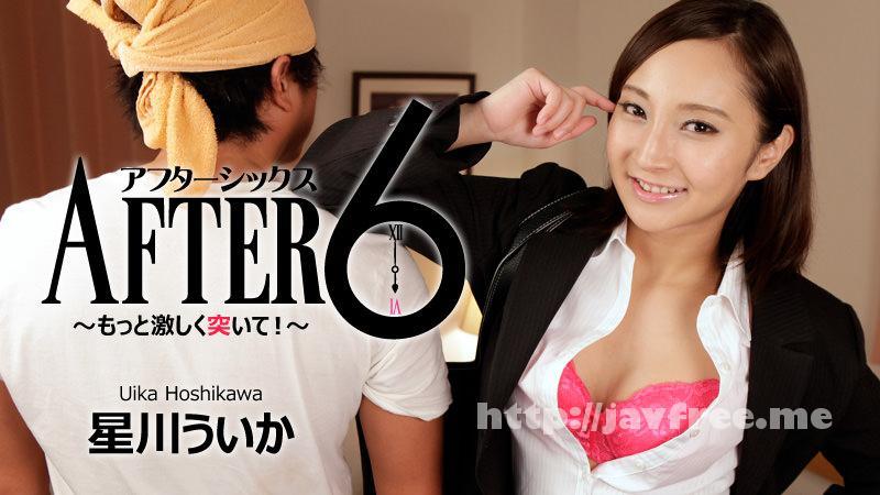 Heyzo 1448 星川ういか【ほしかわういか】 アフター6~もっと激しく突いて!~