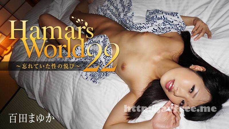 Heyzo 0888 百田まゆか(桐原さとみ) Hamars World 22~忘れていた性の悦び~ 百田まゆか heyzo