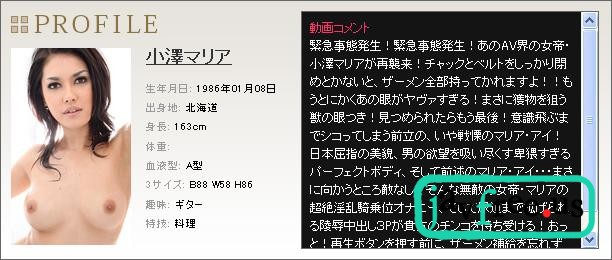 1pondo 053110 846 The legend porn star   Maria Ozawa 小澤マリア Maria Ozawa 1pondo
