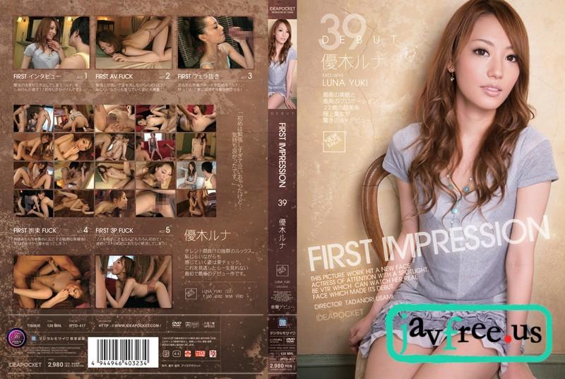 [IPTD 417] First Impression 39 優木ルナ 優木ルナ IPTD First Impression