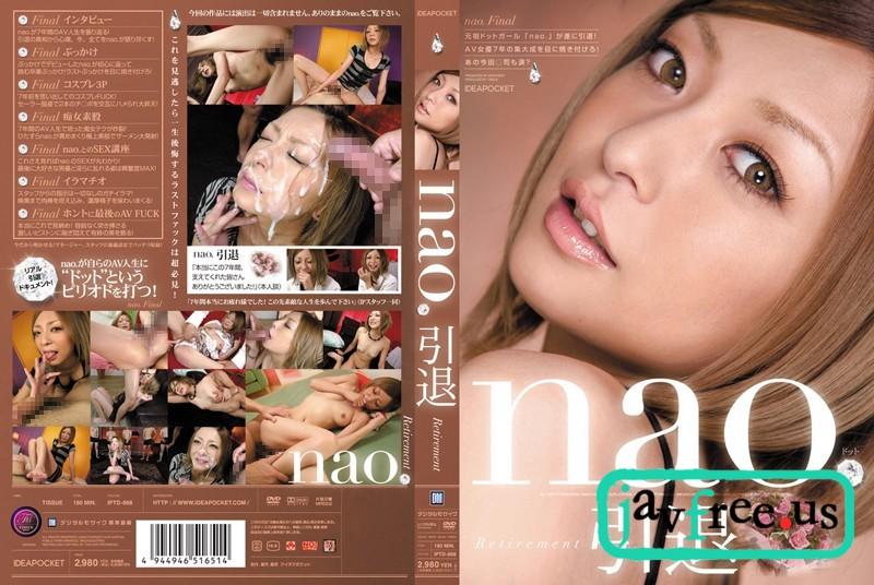 [IPTD 668] nao.引退 引退 retirement Nao. IPTD