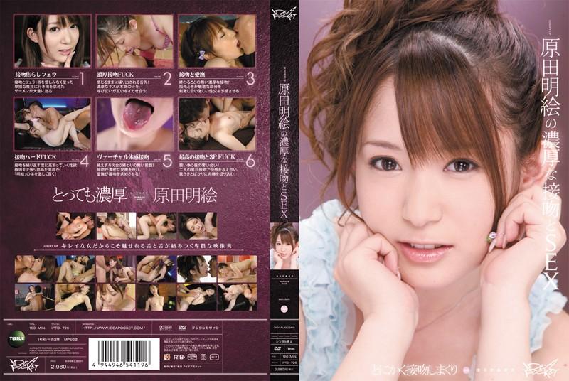 [HD][IPTD 726] 原田明絵の濃厚な接吻とSEX 原田明絵 IPTD