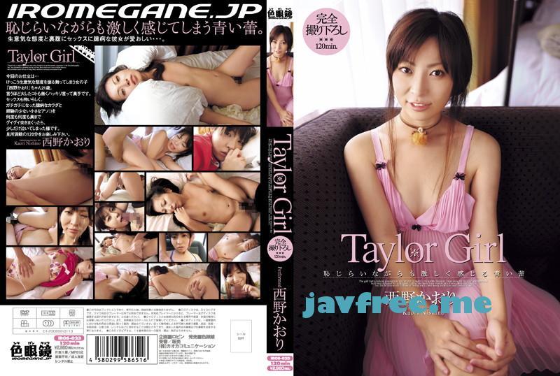 [IROS 023] Taylor Girl 西野かおり 西野かおり IROS