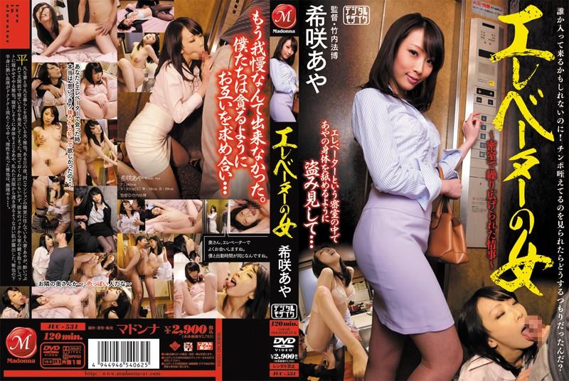 [JUC 531] エレベーターの女 希咲あや 相川志穂 希咲あや MILF JUC