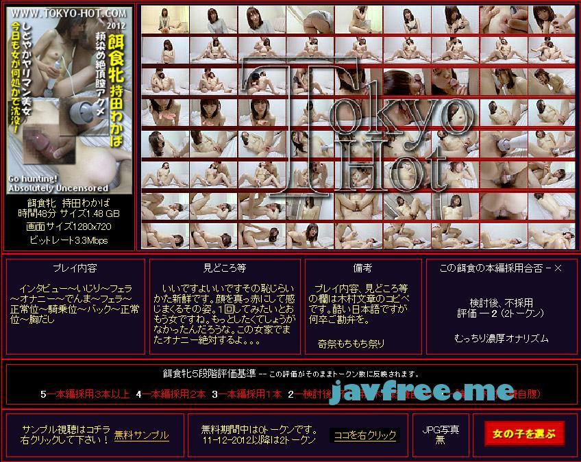Tokyo Hot k0762 餌食牝 持田わかば Wakaba Mochida 餌食牝  持田わかば Wakaba Mochida Tokyo Hot