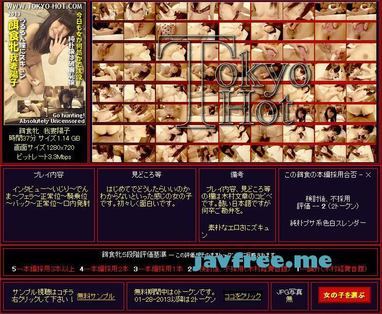 Tokyo Hot k0795 餌食牝 我妻陽子 Yoko Wagatsuma 餌食牝 我妻陽子 Yoko Wagatsuma Tokyo Hot