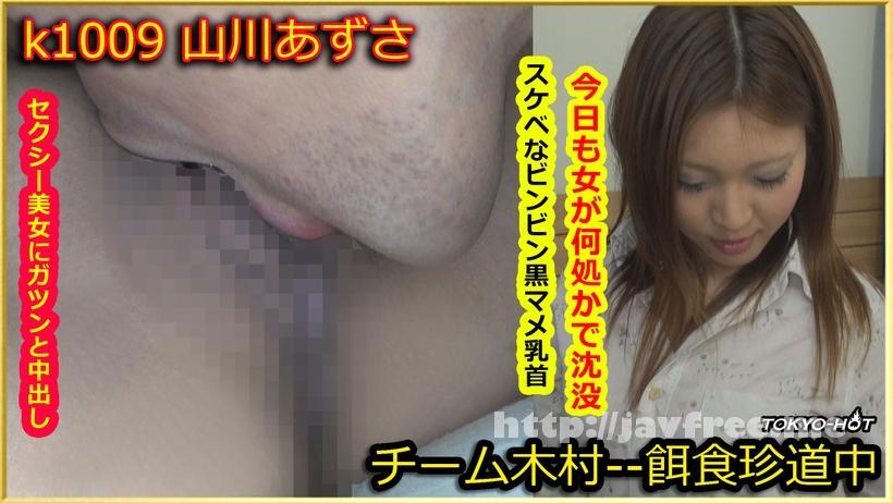 Tokyo Hot k1009 餌食牝 山川あずさ 山川あずさ Tokyo Hot