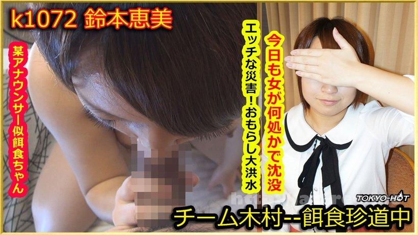 Tokyo Hot k1072 餌食牝 鈴本恵美 Tokyo Hot