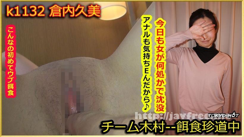 Tokyo Hot k1132 餌食牝 倉内久美 Tokyo Hot