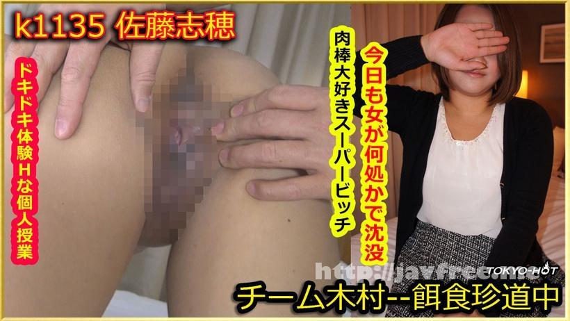 Tokyo Hot k1135 餌食牝 佐藤志穂 Tokyo Hot