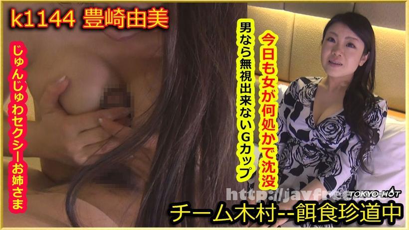 Tokyo Hot k1144 餌食牝 豊崎由美 Tokyo Hot