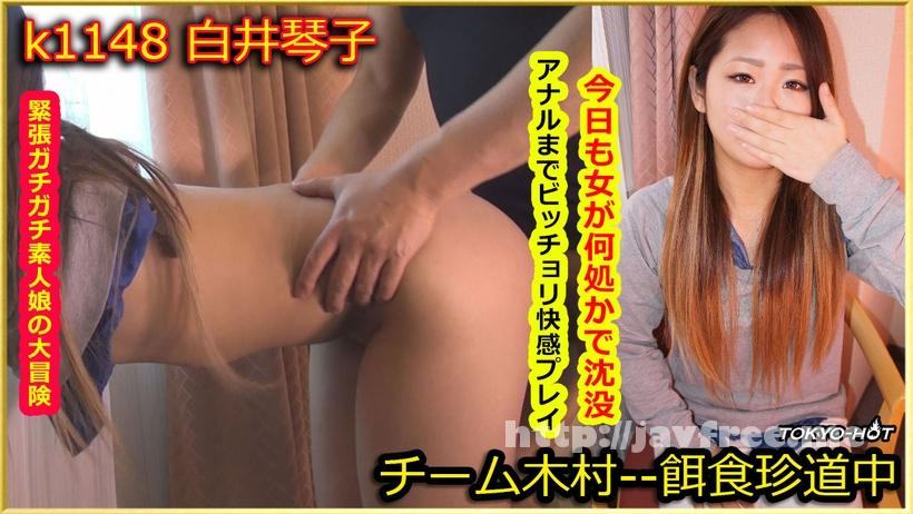 Tokyo Hot k1148 餌食牝 白井琴子 Tokyo Hot