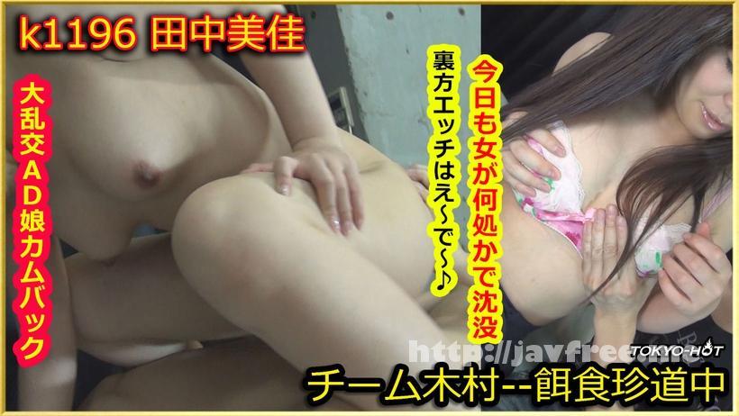 Tokyo Hot k1196 餌食牝 田中美佳 Tokyo Hot