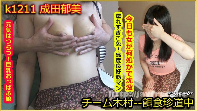 Tokyo Hot k1211 餌食牝 成田郁美 Tokyo Hot