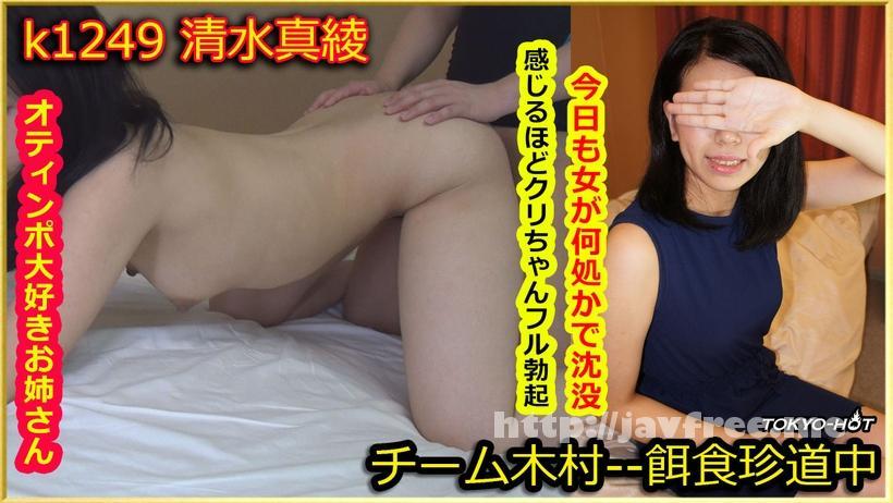 Tokyo Hot k1249 餌食牝 清水真綾 Tokyo Hot
