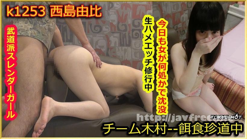 Tokyo Hot k1253 餌食牝 西島由比 Tokyo Hot