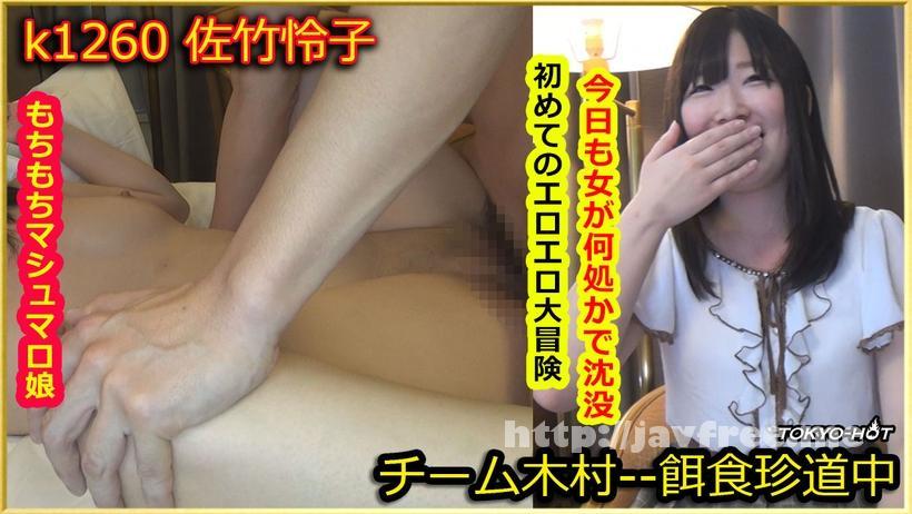 Tokyo Hot k1260 餌食牝 佐竹怜子 Tokyo Hot