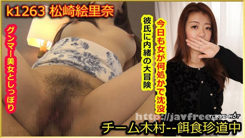Tokyo Hot k1263 餌食牝 松崎絵里奈 Tokyo Hot