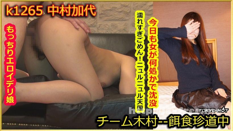 Tokyo Hot k1265 餌食牝 中村加代 Tokyo Hot