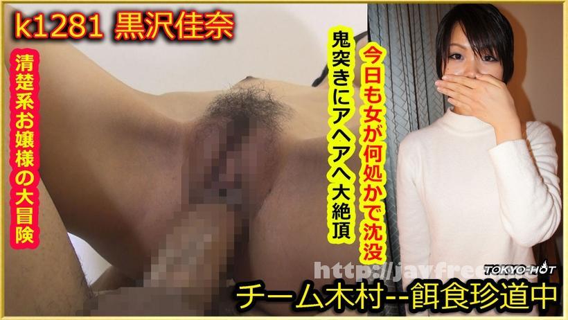 Tokyo Hot k1281 餌食牝