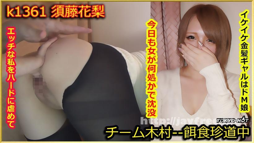 Tokyo Hot k1361 餌食牝 須藤花梨 Tokyo Hot