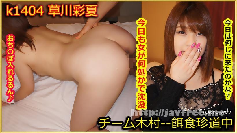 Tokyo Hot k1404 餌食牝