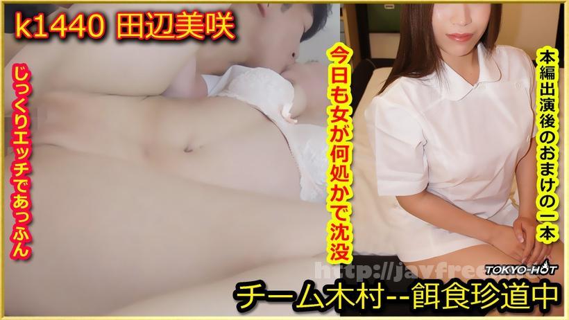 Tokyo Hot k1440 餌食牝