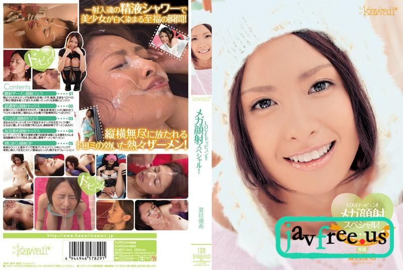 [KAWD 344] LOVE◆ドッピュン!! メガ顔射スペシャル! 夏目優希 夏目優希 KAWD