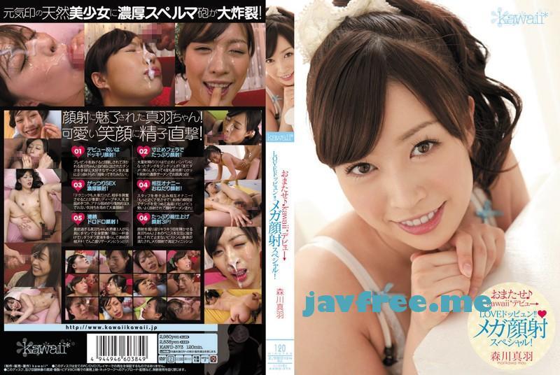 [KAWD 373] おまたせ♪kawaii*デビュ→ LOVEドッピュン!!メガ顔射スペシャル! 森川真羽 森川真羽 KAWD