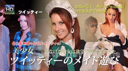 金8天国 kin8tengoku.com 0323 美少女ツイッティーのメイド遊び けなげな彼女は欲望をはたせなかった・・ / ツイッティー 金8天国 kin8tengoku