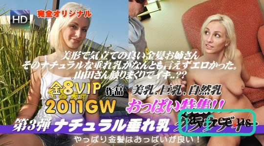 kin8tengoku 0427 ナチュラル垂れ乳クラウディー / クラウディー kin8tengoku
